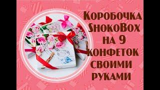 Мастер Класс ShokoBox  подарок для Мамы. Офигенный Шоколад!