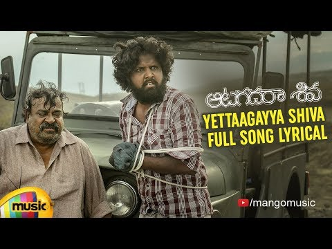 Yettaagayya Shiva Full Song Lyrical | Aatagadharaa Siva Songs | Vasuki Vaibhav | Chandra Siddarth