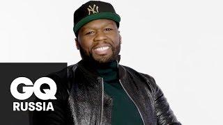 50 Cent отвечает на странные вопросы о себе из социальных сетей