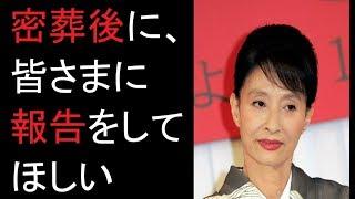 女賭博師で活躍をしていた女優の江波杏子が死去を書いた記事を引用した...