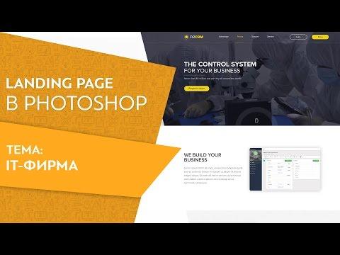 Создание Landing page Продающей страницы за 1 час  Уроки для настоящих веб дизайнеров