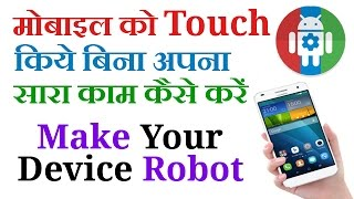 [Hindi] How to Turn Your Android Phone into a Fully-Automated Superphone ( Macrodroid )!!