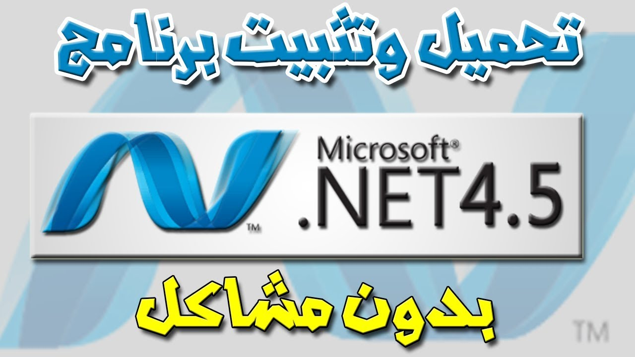 net framework 4.5 download 64 bit