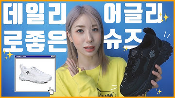 데일리로 좋은 어글리슈즈 추천드려요! / (feat. 데상트)