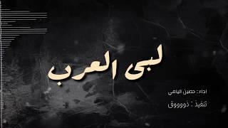 لـبـى العـرب    أداء : حـصـين اليامي ( الشامخ ) لبى العرب ياعرب  2019