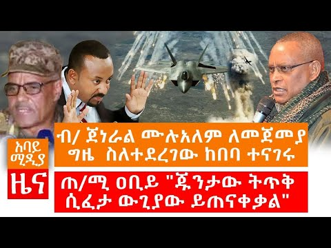 Abbay Media Daily News November 10,2020 አባይ ሚዲያ ዕለታዊ ዜና Ethiopia News Today