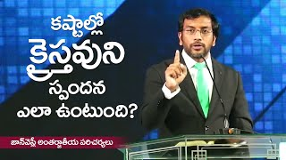 Friday Online Telugu Worship Service || 3rd April 2020 || Dr John Wesly Live