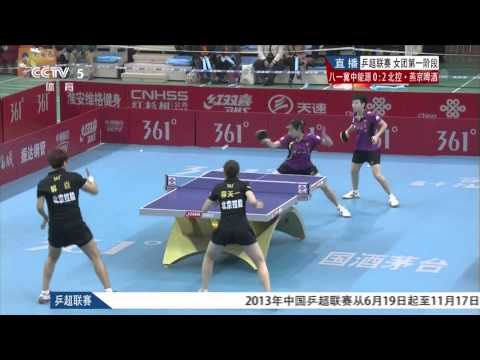 2013 China Super League (women) Bayi Vs Beijing [HD] [Full Match/chinese]