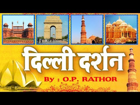 "Delhi's Beautiful Places ""Delhi Darshan"" In Hindi By O.P Rathor #Bhakti Bhajan Kirtan"