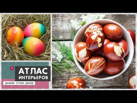 Пасхальные яйца. Красивые идеи украшения на Пасху