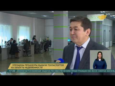 В Казахстане упрощены процедуры выдачи техпаспортов на объекты недвижимости
