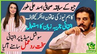 Asad Ali Toor uses disrespectful language against the female anchor of Hum News   Shiffa Yousafzai
