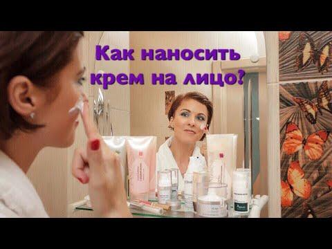 Как наносить крем на лицо.