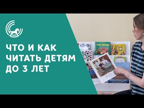 Примеры книг для детей до 3 лет и рекомендации педагога о том, как читать книгу ребёнку