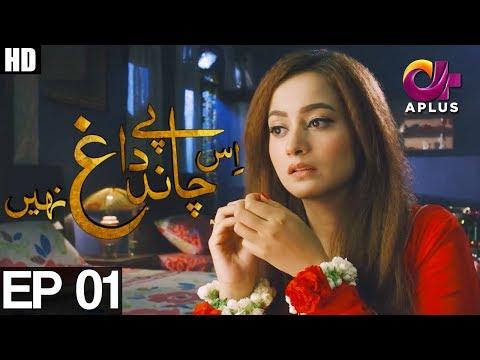 Is Chand Pay Dagh Nahin  Episode 1  A Plus ᴴᴰ  Firdous Jamal, Saba Faisal, Zarnish Khan