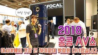 2018 홍콩 AV쇼, 아시아에서 가장 큰 하이파이 박람회 다녀왔습니다! (feat. 사도되지?)