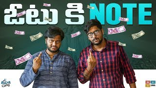 Vote Ki Note || Racha Gang || Tamada Media
