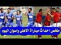 ملخص احداث مباراة الاهلى واسوان اليوم وتقدم الاهلى 5/1 واهداف المباراة