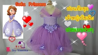 sofia princess Tutu dress