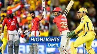 KXIP vs CSK Match 55 Tamil Highlights