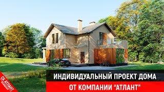 Готовый проект дома от компании Атлант. Строительство дома в Краснодаре