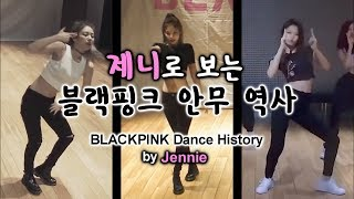 BLACKPiNK Dance History by Jennie Resimi