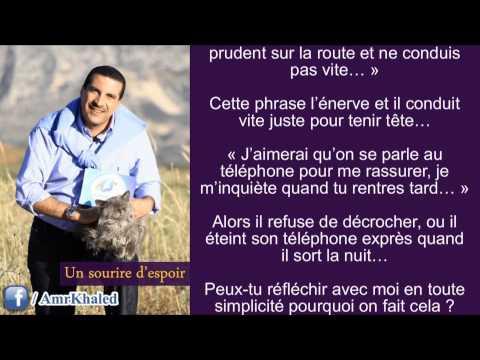 """La modestie envers les parents - """"Un sourire d'espoir 1"""" Amr Khaled"""