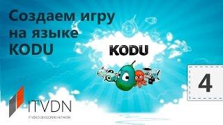 Разработка игр на Kodu Game Lab. Урок 4. Создание программы