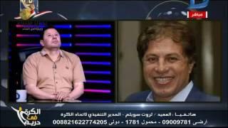 الكرة فى دريم | شاهد أغرب تعليق من العميد ثروت سويلم عن أزمة مباراة الزمالك ومصر المقاصة