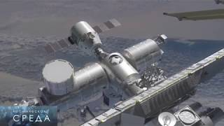 Космическая среда №177
