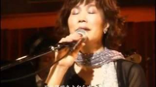 山本潤子が歌う。(参照:ハイファイ・セット)