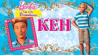 Кен ???? Barbie Life in the Dreamhouse (Барби Жизнь в Доме мечты) Обзор на шарнирную куклу-мальчика