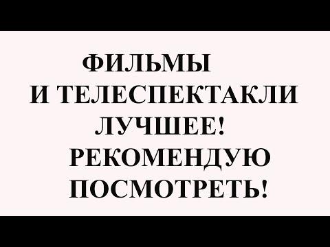 ХОРОШЕЕ КИНО, ЛУЧШИЕ ТЕЛЕСПЕКТАКЛИ - СМОТРИМ С ЛЕМАН!