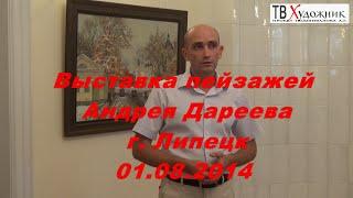 ТВ ХУДОЖНИК. Дареев Андрей Александрович . г. Липецк.