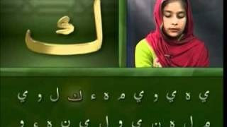 Yassarnal Quran Lesson #06 - Learn to Read & Recite Holy Quran - Islam Ahmadiyyat (Urdu)