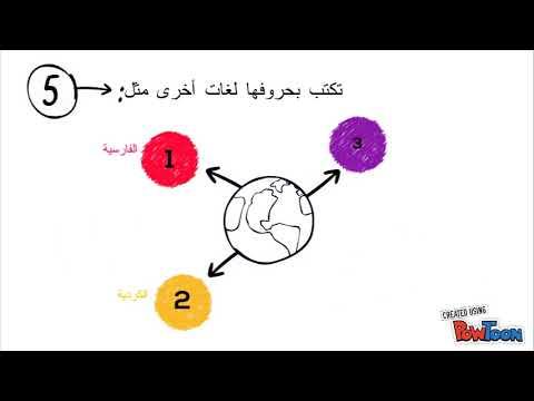 اللغة العربية 192