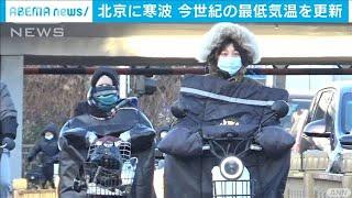今世紀の最低気温を更新 寒波襲来の北京で-19.5度(2021年1月7日) - YouTube
