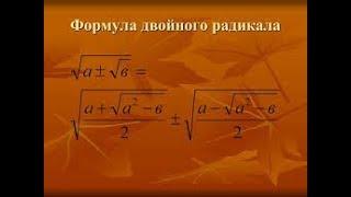 Вывод формулы преобразование двойных радикалов