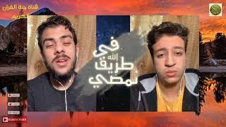 نشيد اسلام صبحي و احمد الشافعي الجديد Islam Sobhi