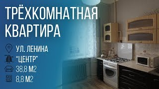 Брест   Просторная трехкомнатная квартира, ул.Ленина   Бугриэлт
