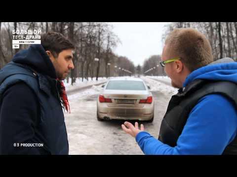 Большой тест драйв видеоверсия BMW 7 серии