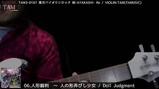 東方バイオリンロック 妖々夢 11曲メドレー