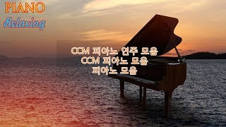 지친 마음을 위로하는 CCM 피아노 모음 ♬ 피아노 ♬ ccm 피아노 연주 모음