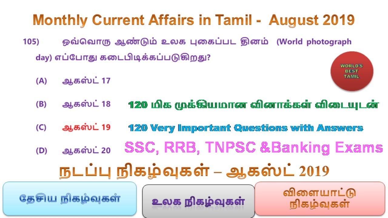 Monthly Current Affairs in Tamil - August 2019   SSC, RRB, TNPSC   World's  Best Tamil