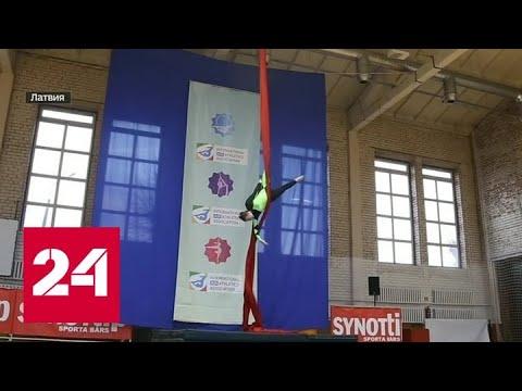 Российская воздушная гимнастка получила серьезные травмы на соревнованиях в Риге - Россия 24