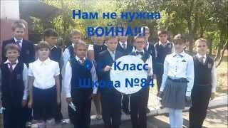 НЕТ ВОЙНЕ !!! (4