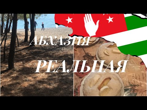 Абхазия 2020 - Купаемся в море Март - Абхазская Кухня - Реальная Абхазия-Мамалыга-Абхазский Хачипури