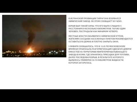 В Испании заявили охимической угрозе из-за взрыва завода - 15/01/2020 04:13