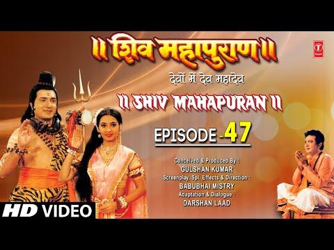Shiv Mahapuran - Episode 47