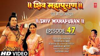 शिव महापुराण I Shiv Mahapuran I Episode 47 I T-Series Bhakti Sagar
